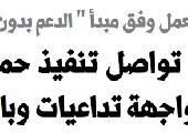 حملة كلنا للوطن في جريدة القدس