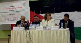 صور من مؤتمر الحوار الوطني طريق الى الدولة المستقلة