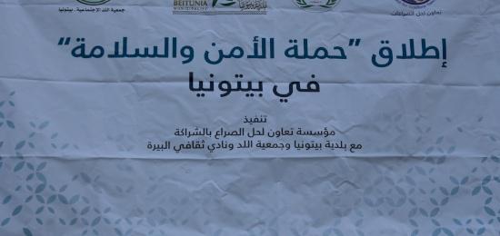 حملة الامن والسلامة على الطرق في محافظة رام الله والبيرة/ بيتونيا