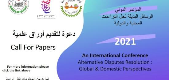 دعوة للتقديم أوراق علمية في مؤتمر دولي