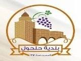 Halhul Municipality